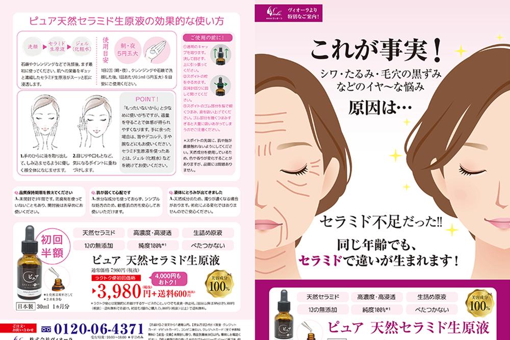化粧品パンフレット